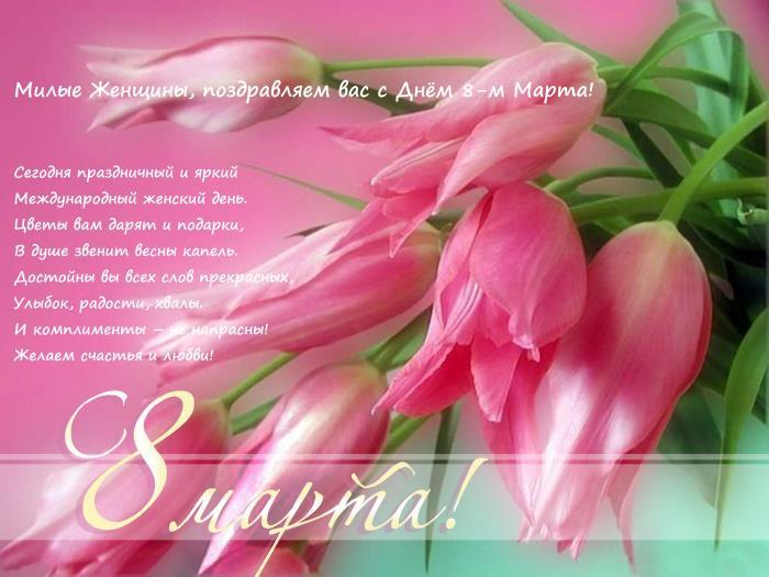 Поздравление женщинам в стихах милые женщины 489